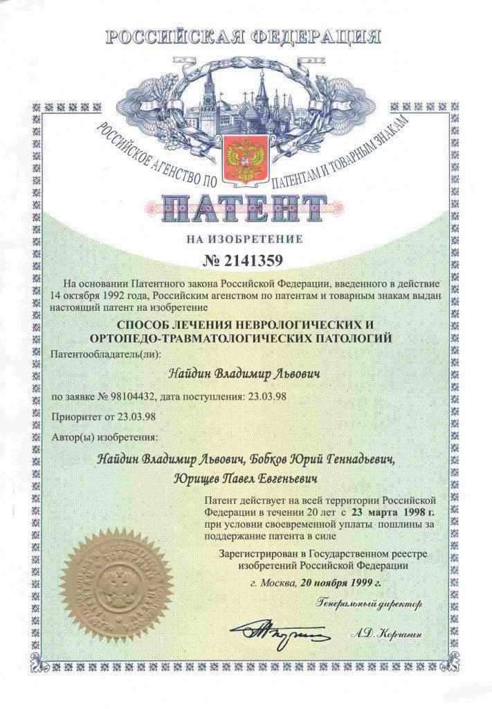 патент карипазим