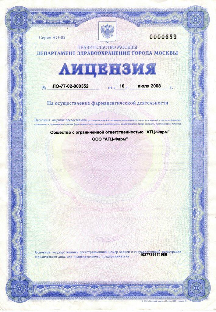 лицензия карипазим