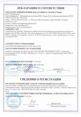 декларация о соответствии карипазим
